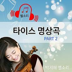 #15. 타이스 명상곡 Part 2