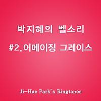#2. 어메이징 그레이스 Part 1
