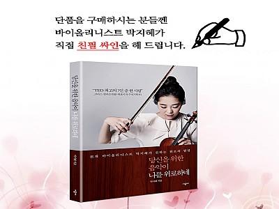 [박지혜의 에세이] 당신을 위한 음악이 나를 위로하네