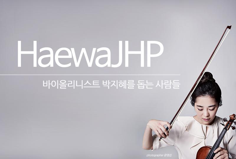 haewaJHP