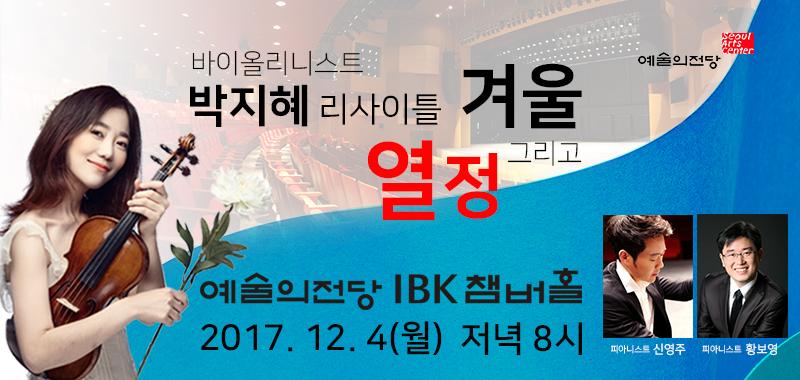 바이올리니스트 박지혜 리사이틀 : 겨울 그리고 열정