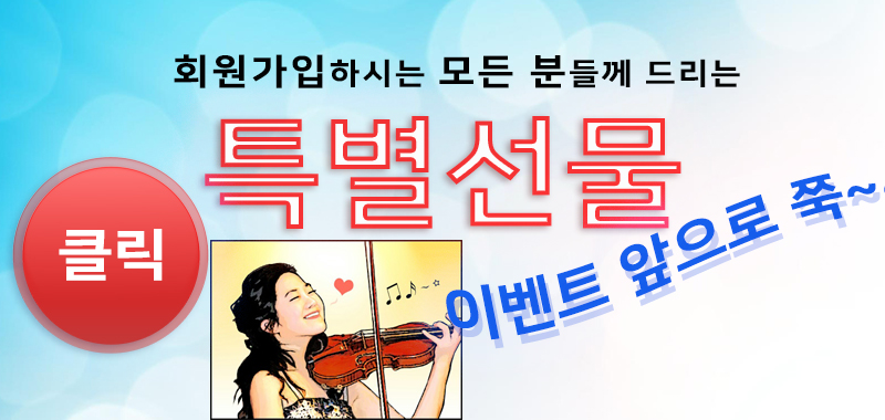 회원가입을 해주시는 모든 분들에게 바이올리니스트 박지혜의  최고 히트 벨소리인 [박지혜의 어메이징그레이스 벨소리 1, 2]를  선물합니다.