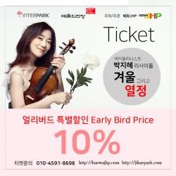 박지혜 리사이틀 [겨울 그리고 열정] 티켓